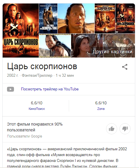 Граф знаний фильмов