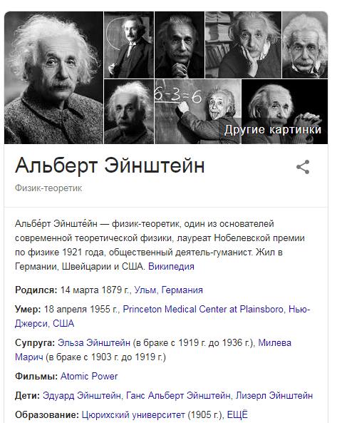 Граф знаний Альберта Энштейна