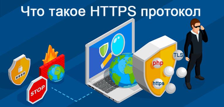 Основы SEO: что такое HTTPS протокол?