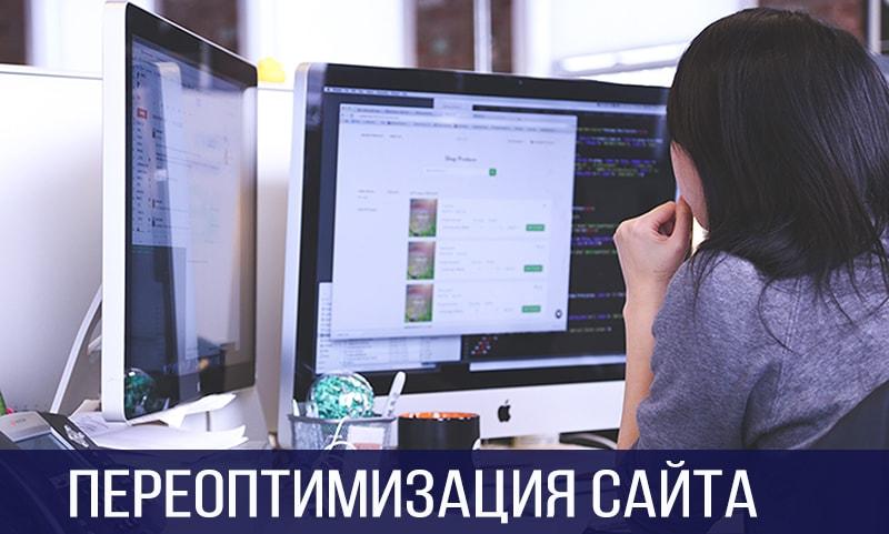 Чем опасна переоптимизация сайта и как это проверить?