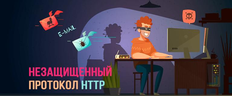 Незащищенный протокол HTTP как исправить