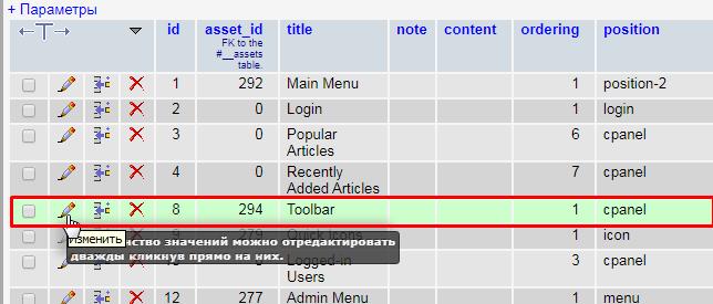 Редактирование таблицы modules