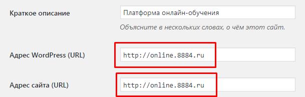 Настройка URL-адреса сайта
