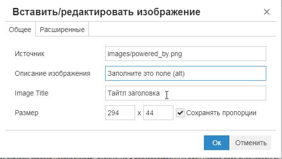 Заполнение тега alt в Joomla