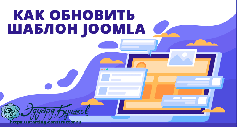Как обновить шаблон joomla и не потерять настройки?