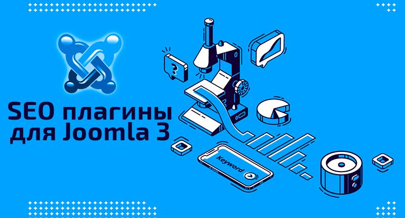 SEO плагины для Joomla 3