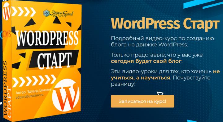 Wordpress базовый Эдуард Бунаков