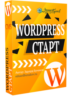 Базовый курс wordpress