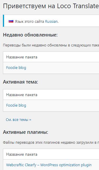 главная страница плагина Loco Translate