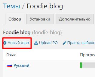 Как перевести тему wordpress если она не переводится