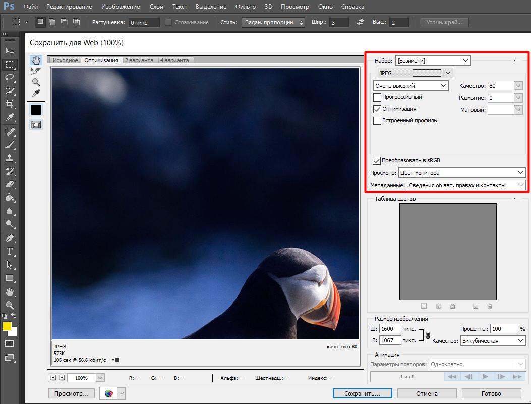 параметры для сохранения изображения