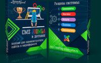 Joomla администрирование сайта на заказ как и что