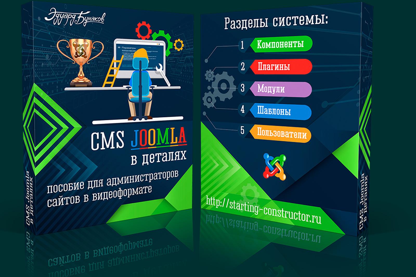 Joomla администрирование сайтов