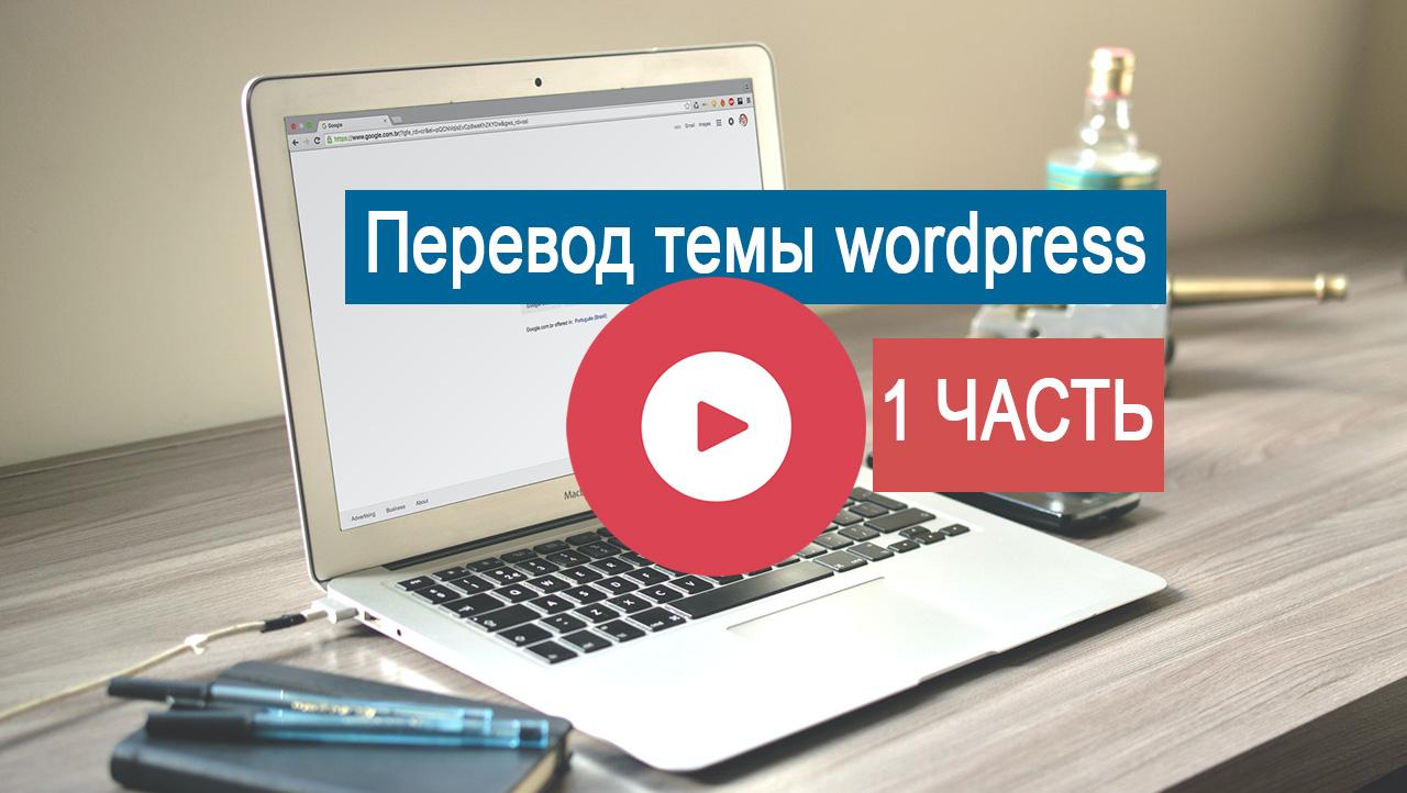 перевод темы wordpress видео