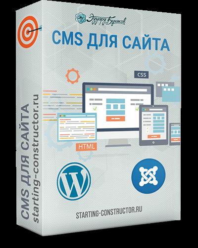 Сайты на cms