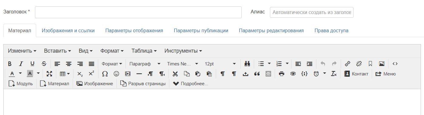 Визуальный редактор joomla