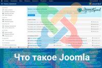 Что такое CMS Joomla