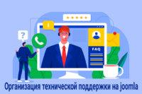 Организация технической поддержки пользователей