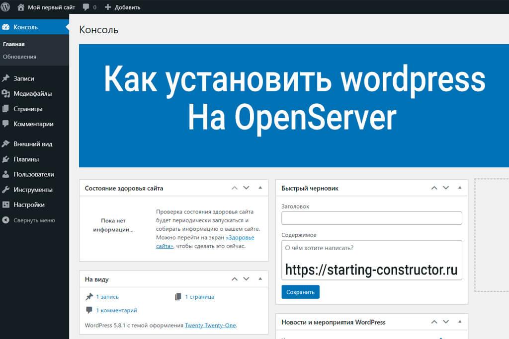 Панель после установки wordpress на openserver